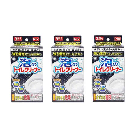 日本獅子化學起泡馬桶清潔劑40gX3包-3入組