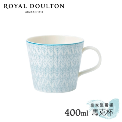 Royal Doulton皇家道爾頓 Pastels北歐復刻系列400ml馬克杯(粉彩藍調)