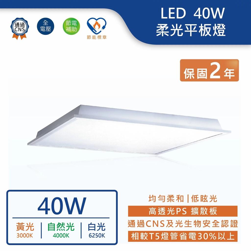【舞光.LED】LED40W柔光平板燈 / (保固兩年)【實體門市】