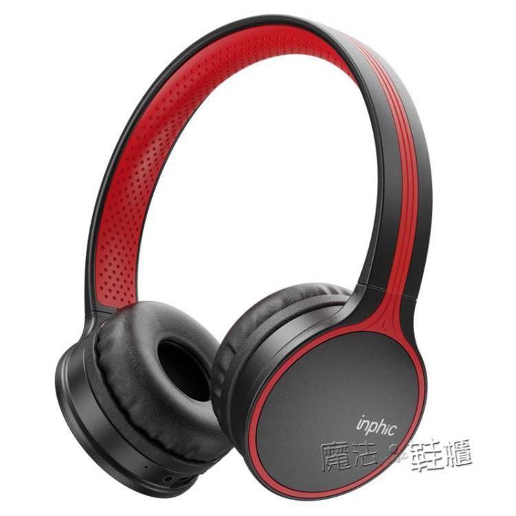 英菲克B1耳機頭戴式藍芽無線手機版電腦降噪可愛粉色男女生潮韓版