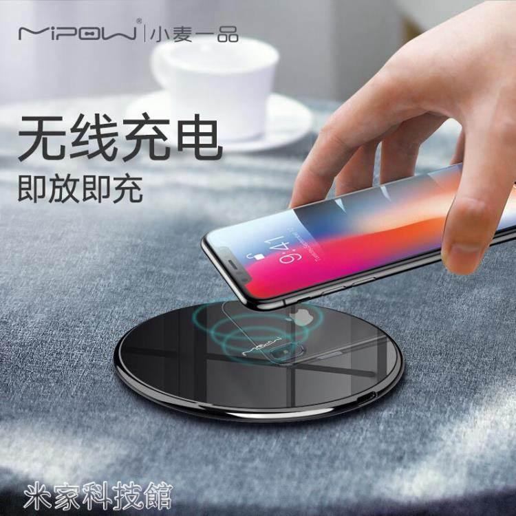 無線充電盤 iphonexr無線充電器iPhonexs蘋果8手機xs專用Qi快充板plus原裝iponex八Pmax【科技】