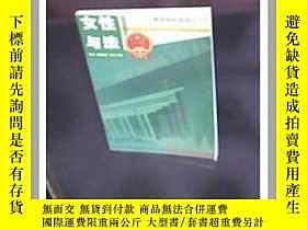 二手書博民逛書店罕見《普法知識叢書》(三)女性與法Y164222 章寧泉 中國文