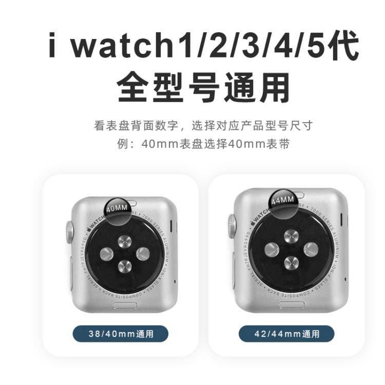蘋果錶帶 適用apple watch蘋果手表表帶iwatch回環磁吸米蘭1/2/3/4代5代