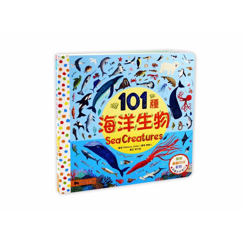 101種海洋生物[79折]11100883217
