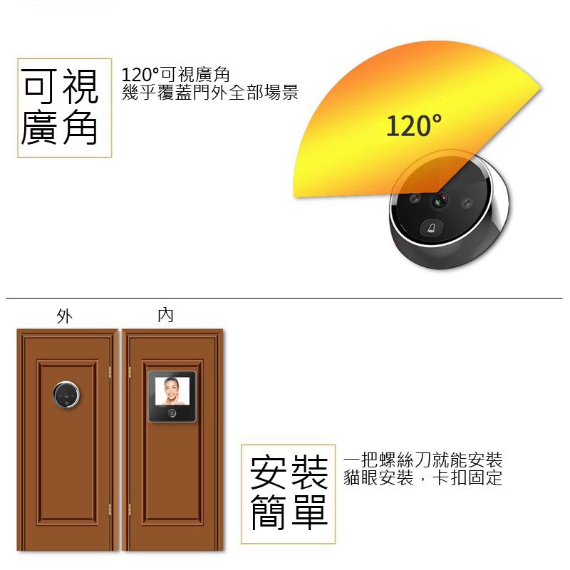 DD2 數位電子貓眼 電子門眼監視器 120廣角高清 來客監控 貓眼 門眼 防盜眼 有電鈴 紅外夜視 主動抓拍