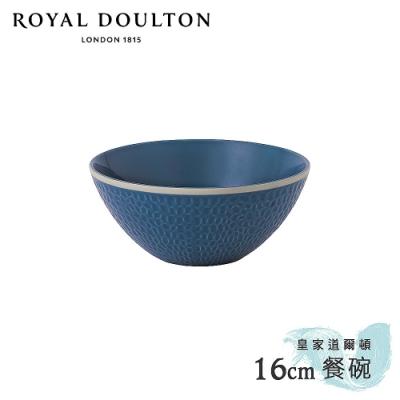 Royal Doulton 皇家道爾頓 Maze Grill Gordan Ramsay 主廚聯名系列 16cm餐碗 (知性藍)