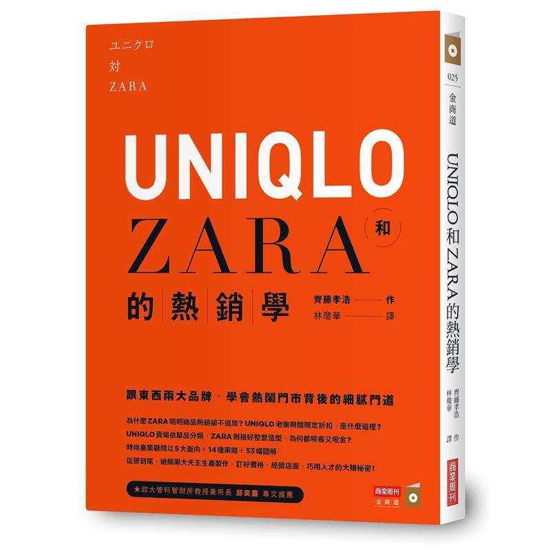 UNIQLO和ZARA的熱銷學:跟東西兩大品牌,學會熱鬧門市背後的細膩門道[二手書_良好]7339