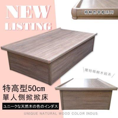HOME MALL~特高50公分 F3低甲醛側掀掀床(窄框) 單人3.5尺 (柚木色) 送苗栗  (下標用)