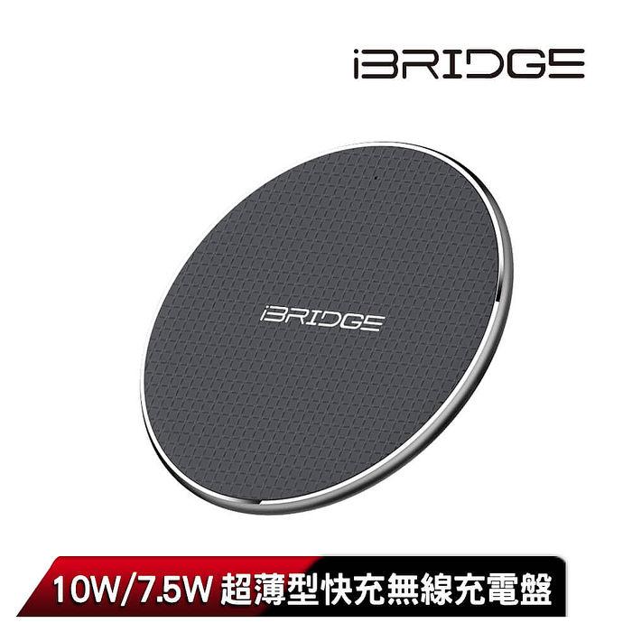 iBRIDGE 10w/7.5w 超薄型快充無線充電盤(支援蘋果快充)
