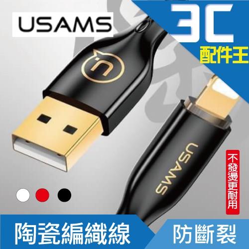 USAMS U3 蘋果陶瓷數據線 1.2m 陶瓷 蘋果 Lightning 鍍金 充電傳輸二合一
