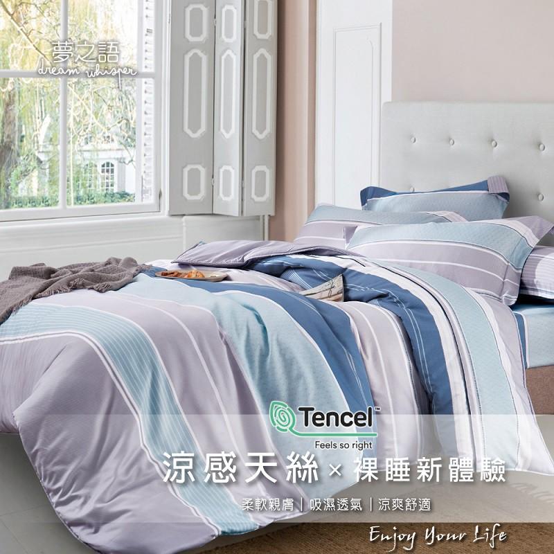 【夢之語】3M頂級裸睡 天絲 (艾蜜莉) 床罩組 床包組 單人/雙人/加大/特大 裸睡首選TENCEL