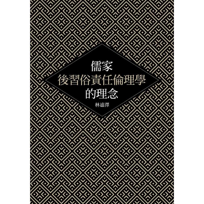 儒家後習俗責任倫理學的理念[88折]11100812456