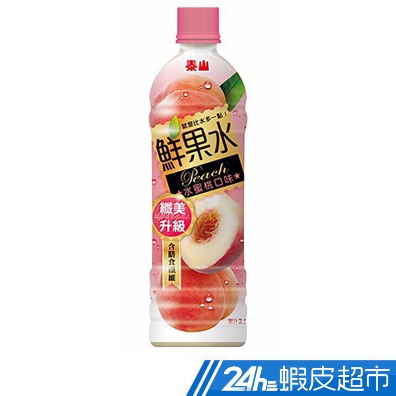 泰山 鮮果水-水蜜桃口味 590ml(4入/組) 拜拜必買 送禮 泰山 點心 現貨 蝦皮直送