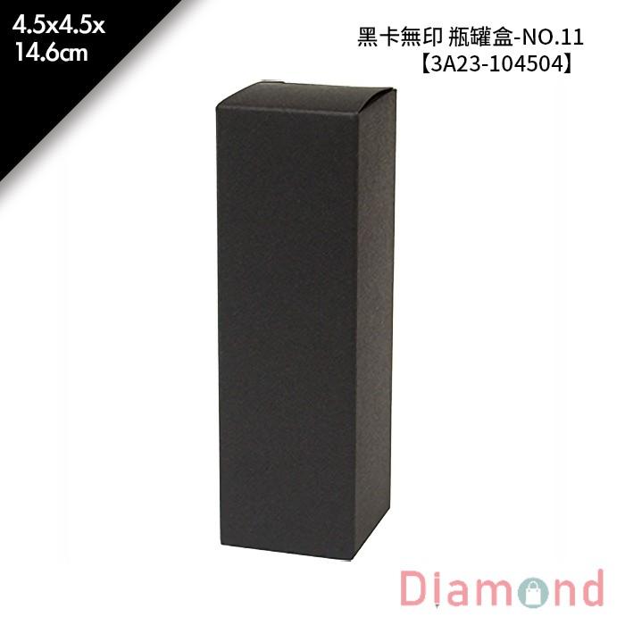 岱門包裝 黑卡無印 瓶罐盒-NO.11 10入/包 4.5x4.5x14.6cm【3A23-104504】