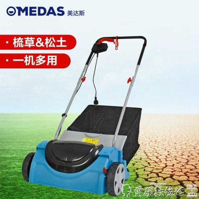 鬆土機MEDAS家用電動鬆土機翻土機微耕機多功能小型梳草機草坪梳理機LX全館85折 秋冬特惠上新~