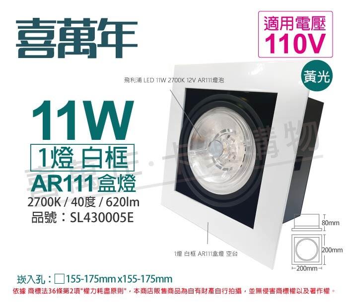 喜萬年led 11w 1燈 黃光 40度 110v ar111 可調光 白框盒燈(飛利浦光源)