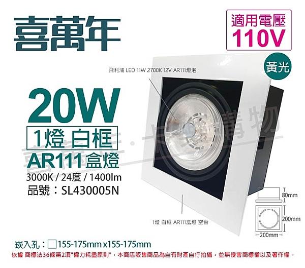 喜萬年 LED 20W 1燈 940 自然光 24度 110V AR111 可調光 白框盒燈(飛利浦光源) _ SL430005N