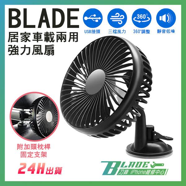 刀鋒bladeblade居家車載兩用強力風扇 電扇 車載風扇 吸盤固定風扇 usb接頭 三檔風速