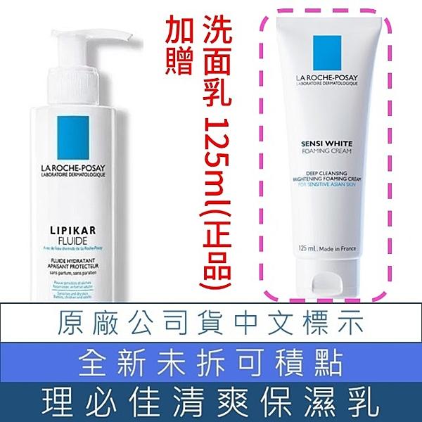 【原廠中標公司貨-可積點】理膚寶水 深層控油泡沫洗面乳(125mL)