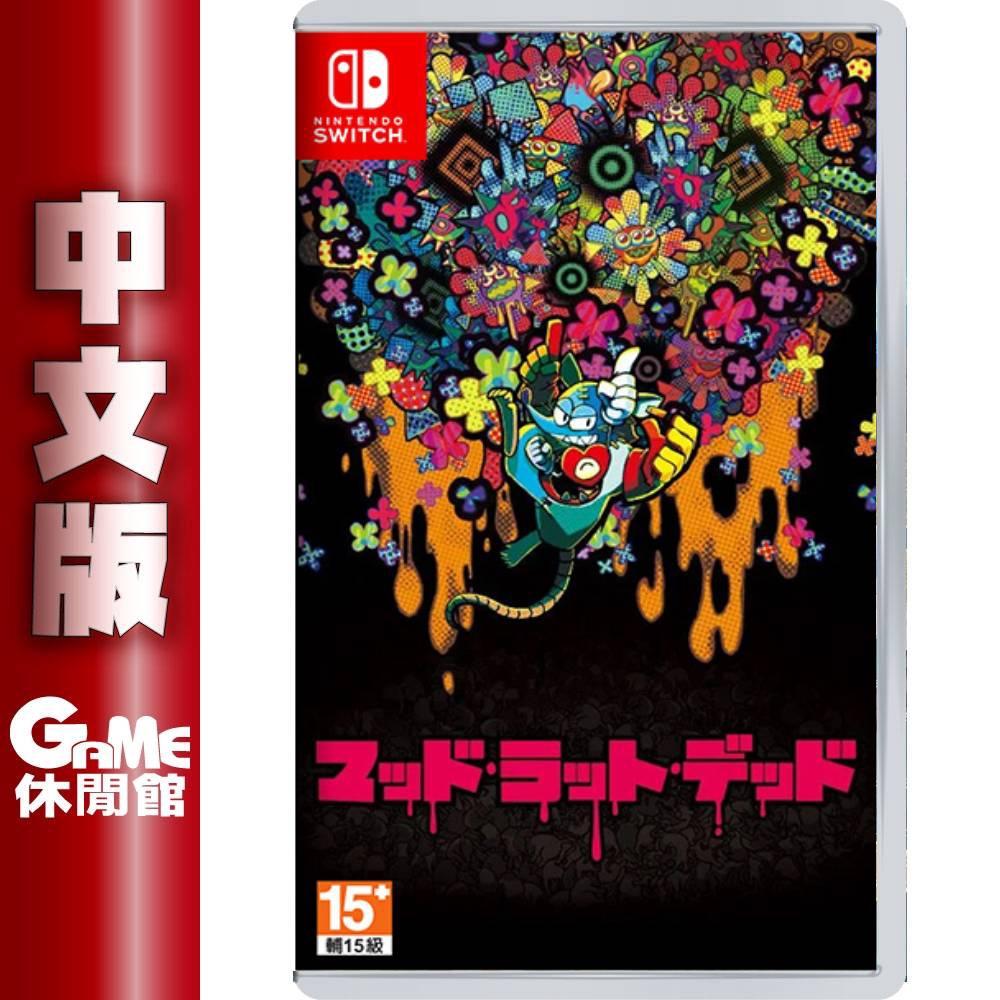 NS Switch《瘋狂小白鼠 死 Mad Rat Dead 》中文版【現貨免運】【GAME休閒館】