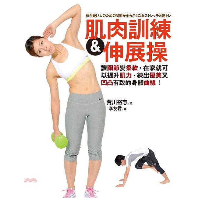 《健行文化》肌肉訓練&伸展操:讓關節變柔軟,在家就可以提升肌力,練出優美又凹凸有致的身體曲線![79折]