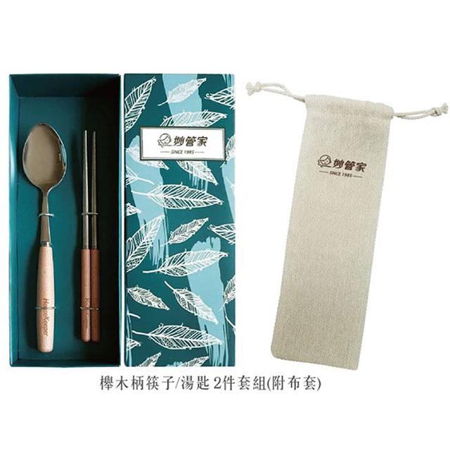 免運 妙管家 木質時尚筷匙組 HK-22011