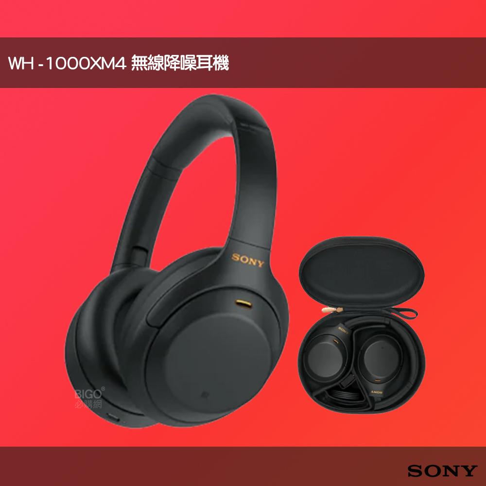 【SONY】WH-1000XM4 無線降噪耳機 全罩式耳機 無線耳機 摺疊式耳機 藍牙耳機 附收納包 附纜線 自動降噪