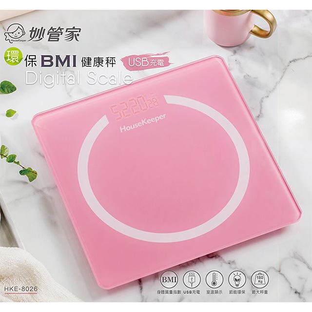 免運 妙管家 環保BMI健康體重秤 HKE-8026