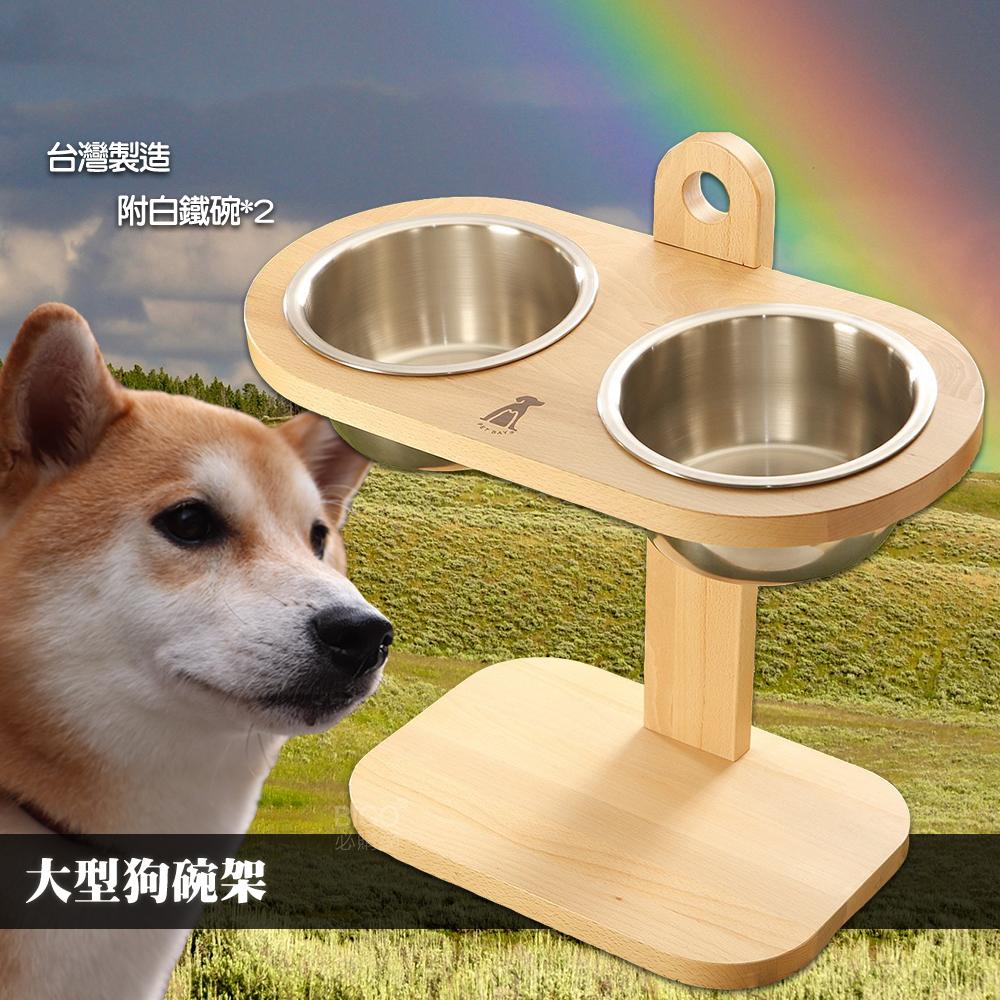 【PET BAY】大型狗碗架(附304白鐵碗X2) 原木碗架 大型犬 大狗碗架 碗架 寵物碗架 寵物桌 寵物托高碗架