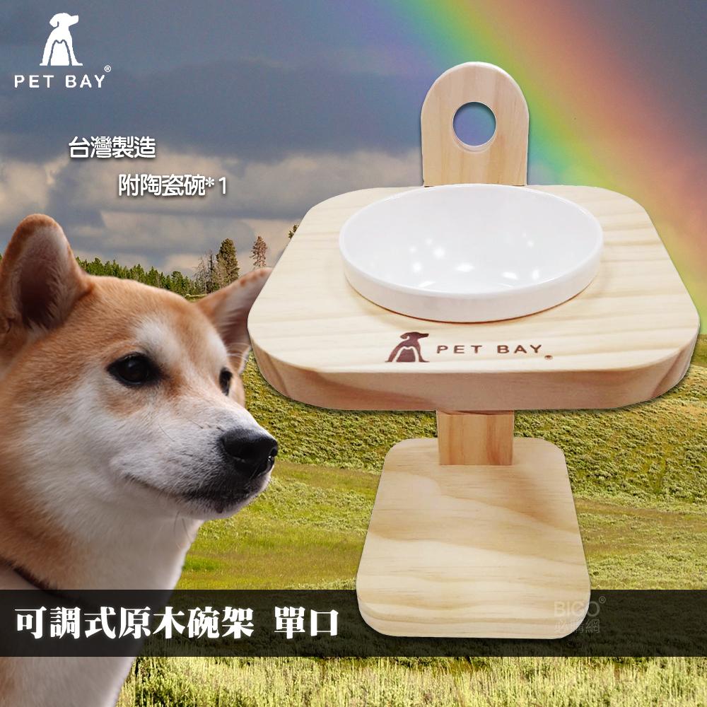 可調式原木碗架 單口 A1215 (附陶瓷碗X1)寵物碗架 貓狗碗架 寵物碗 寵物餐桌 寵物托高碗架 原木碗架 貓 狗
