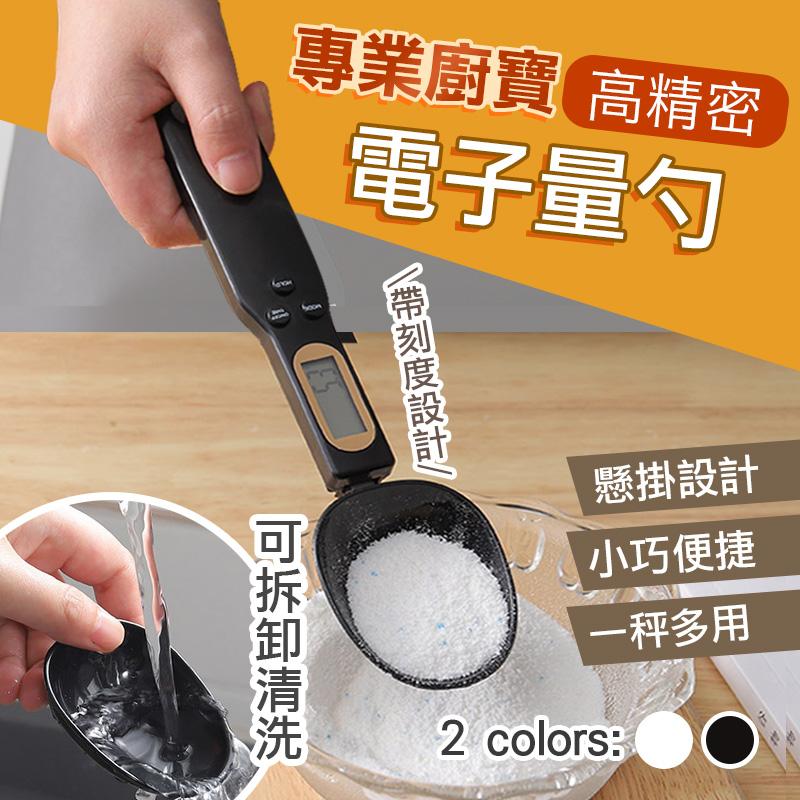 量勺秤 電子秤 匙磅秤 電子量勺 烘焙模具 廚房用具 料理用具 迷你秤 【17購】 I5002