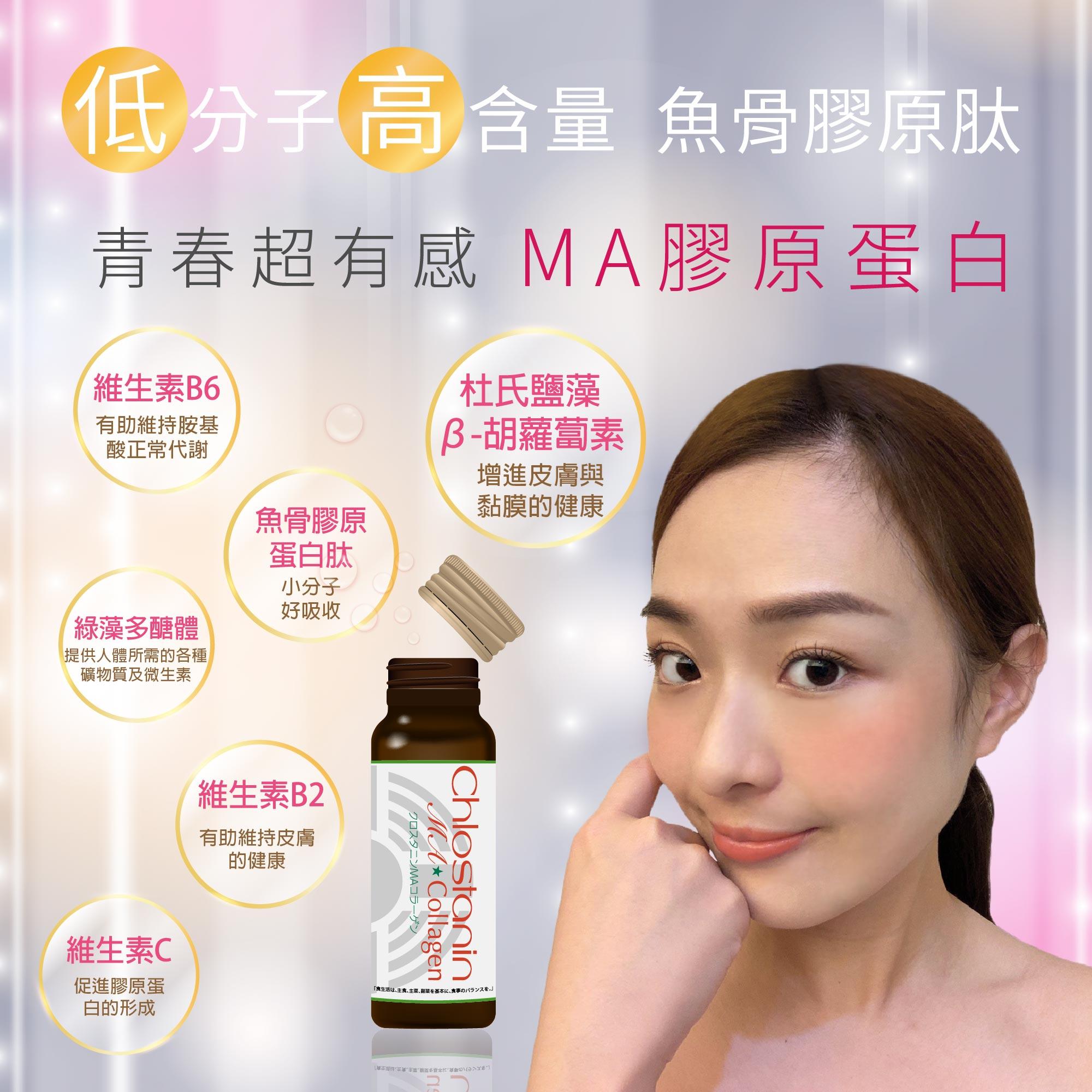 MA膠原蛋白50ml(10瓶/組)