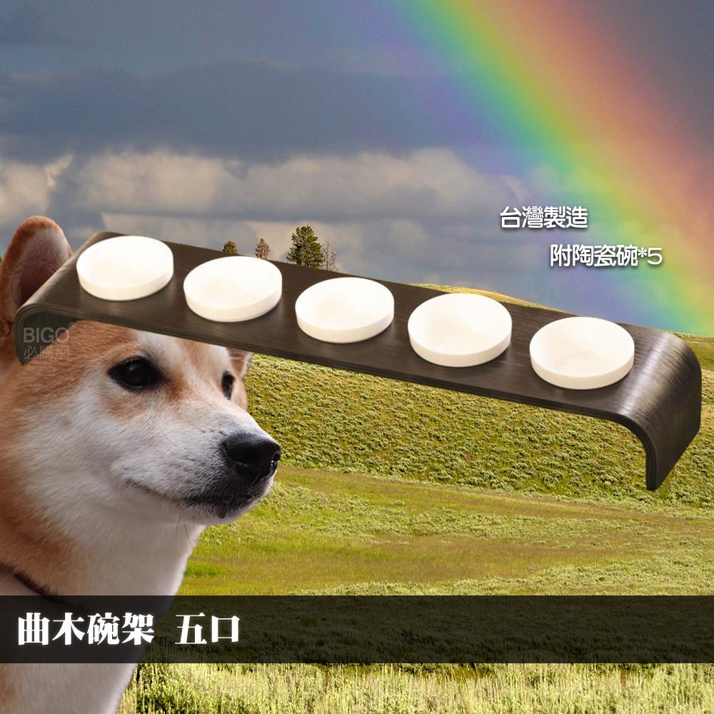 【PET BAY】五口曲木碗架 (附陶瓷碗X5) 原木碗架 陶瓷碗架 貓碗架 狗碗架 寵物碗架 碗架 寵物碗 寵物餐桌