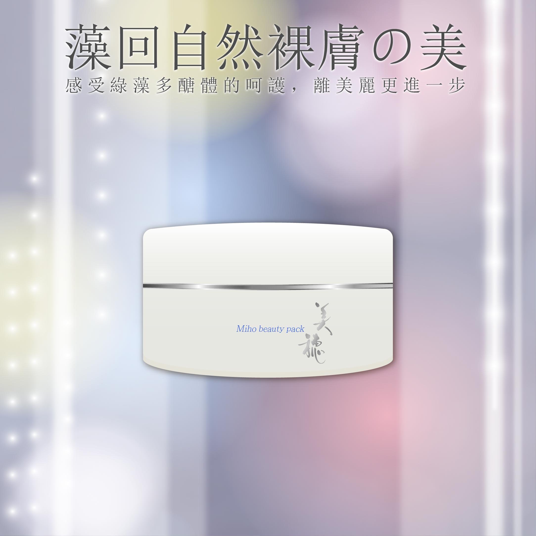 美穗敷面霜50g