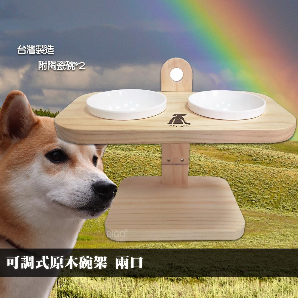 可調式原木碗架 兩口 A2215 (附陶瓷碗X2)寵物碗架 貓狗碗架 寵物碗 寵物餐桌 寵物托高碗架 原木碗架 貓 狗
