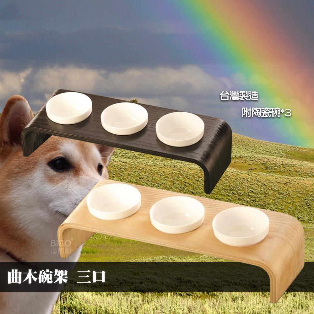 【PET BAY】三口曲木碗架 (附陶瓷碗X3) 原木碗架 陶瓷碗架 貓碗架 狗碗架 寵物碗架 碗架 寵物碗 寵物餐桌