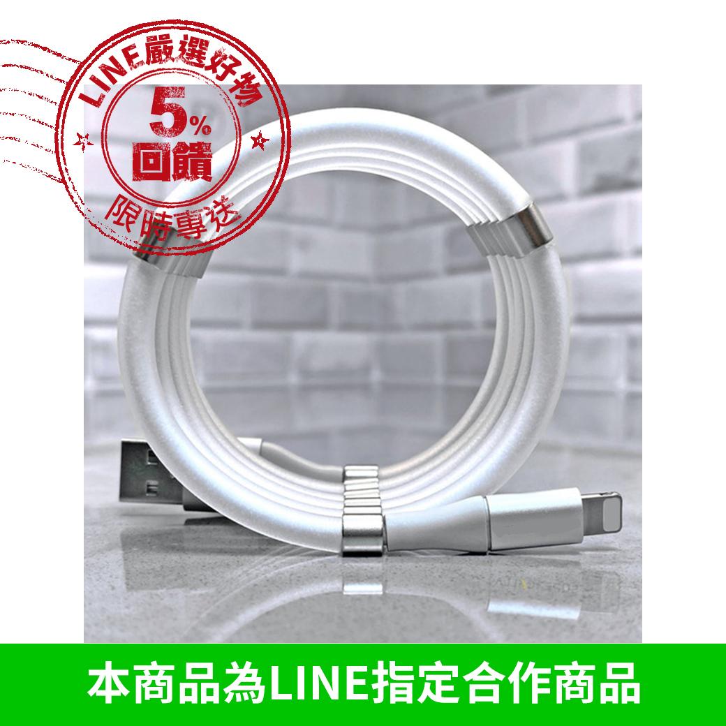 磁吸收納充電線 1條690元,新品推廣價(加100多1條)2條790元