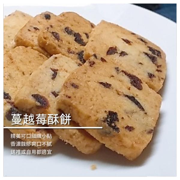 【Owl's Land 點心小舖】蔓越莓酥餅