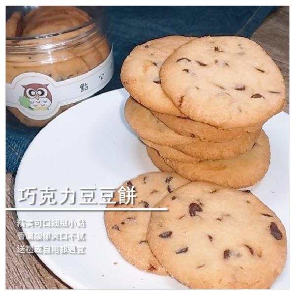 【Owl's Land 點心小舖】巧克力豆豆餅