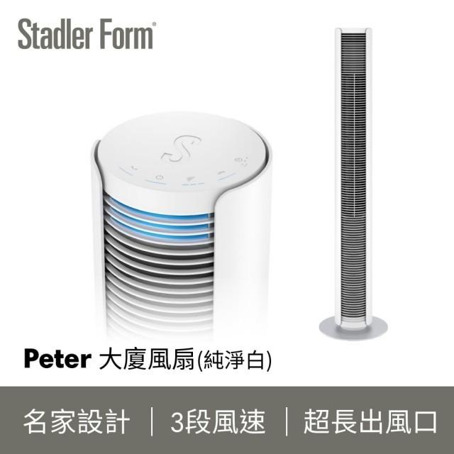 【瑞士Stadler Form】Peter 極簡美型 時尚大廈扇(保固1+1年)