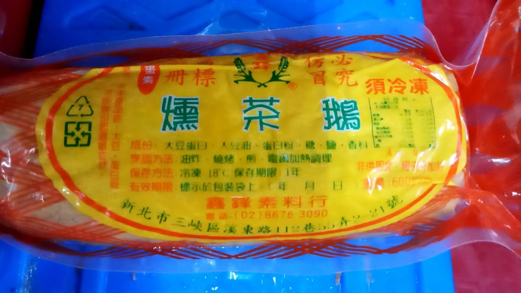 素燻茶鵝  (素食/調理包/料理包)
