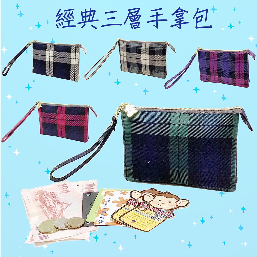 ♧洋品防水袋♧經典三層手拿包.錢包.零錢包