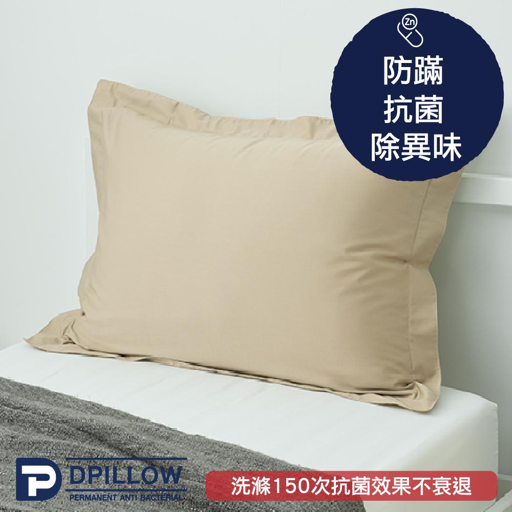 平織防蹣枕頭套 抗菌 防蹣 除臭 平織滑順