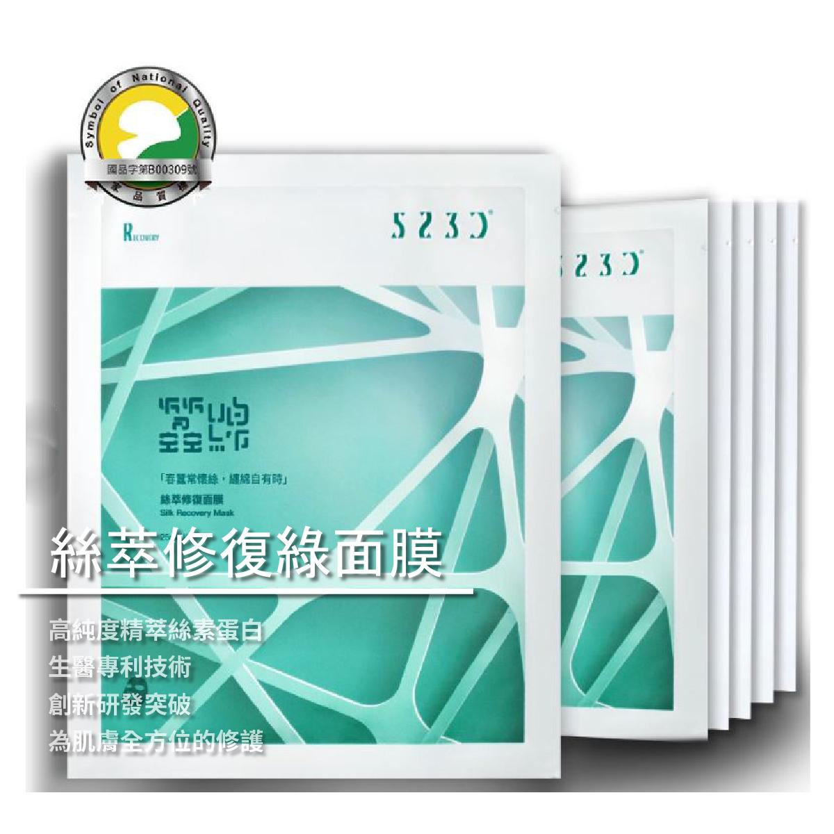 【5S3C】蠺綿 絲萃面膜 綠色