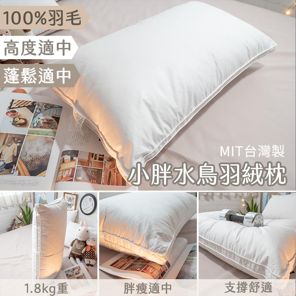 小胖水鳥羽絨枕 1.8kg(純棉防絨表布)台灣製【棉床本舖】