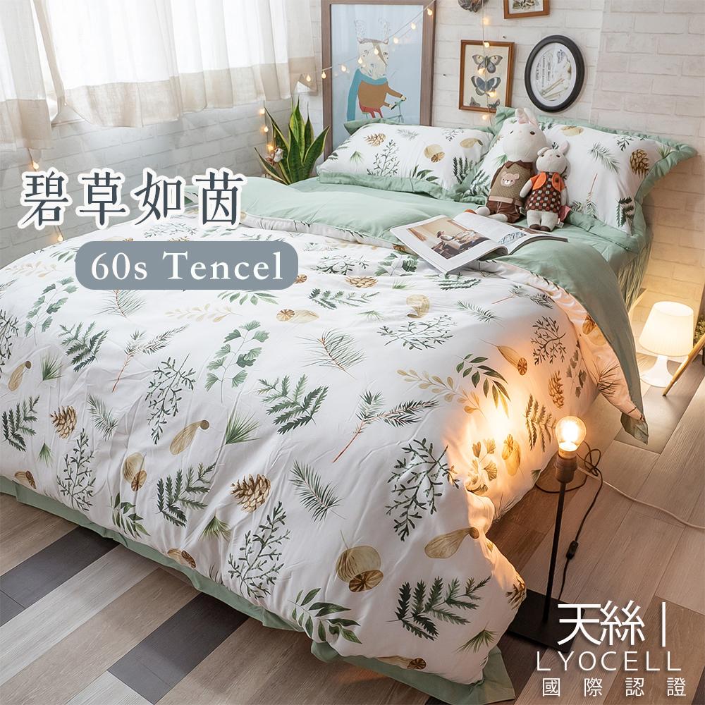 專櫃級(60支)100%天絲床包兩用被組合 碧草如茵【棉床本舖】