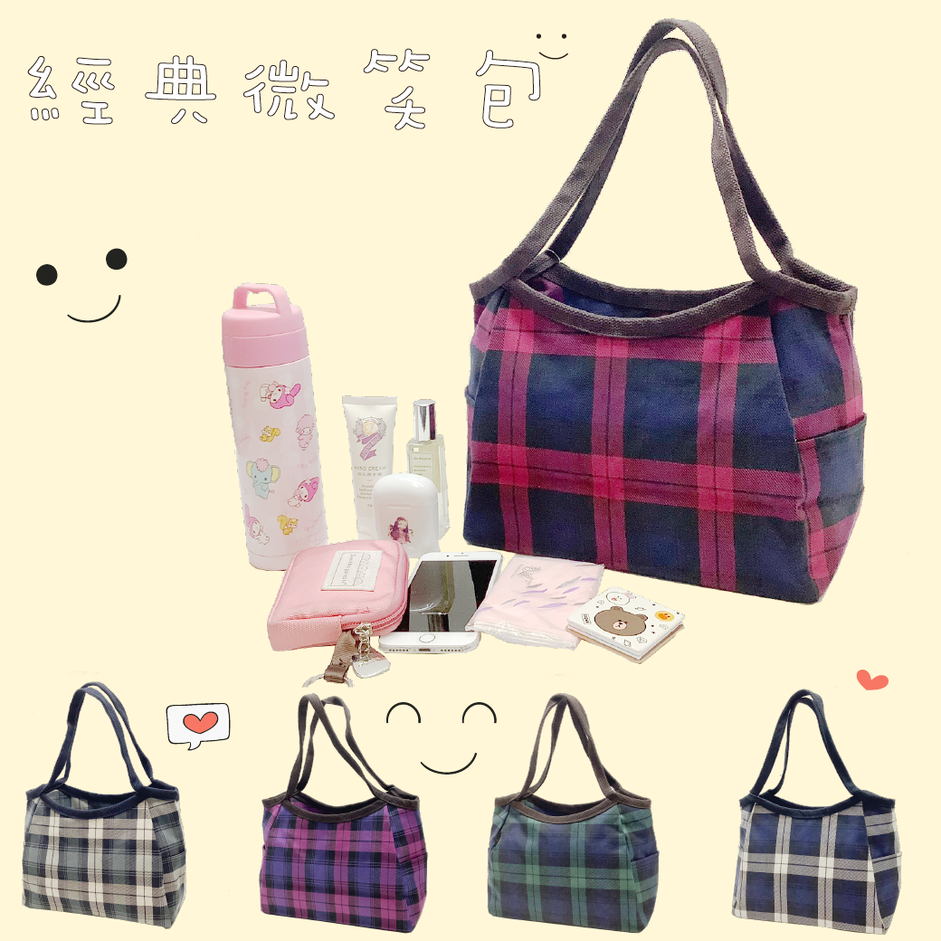 ♧洋品防水袋♧ 經典微笑包