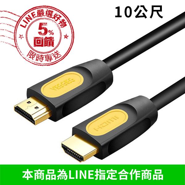 支援4K畫質!電腦HDMI線 『無名』 Q07125
