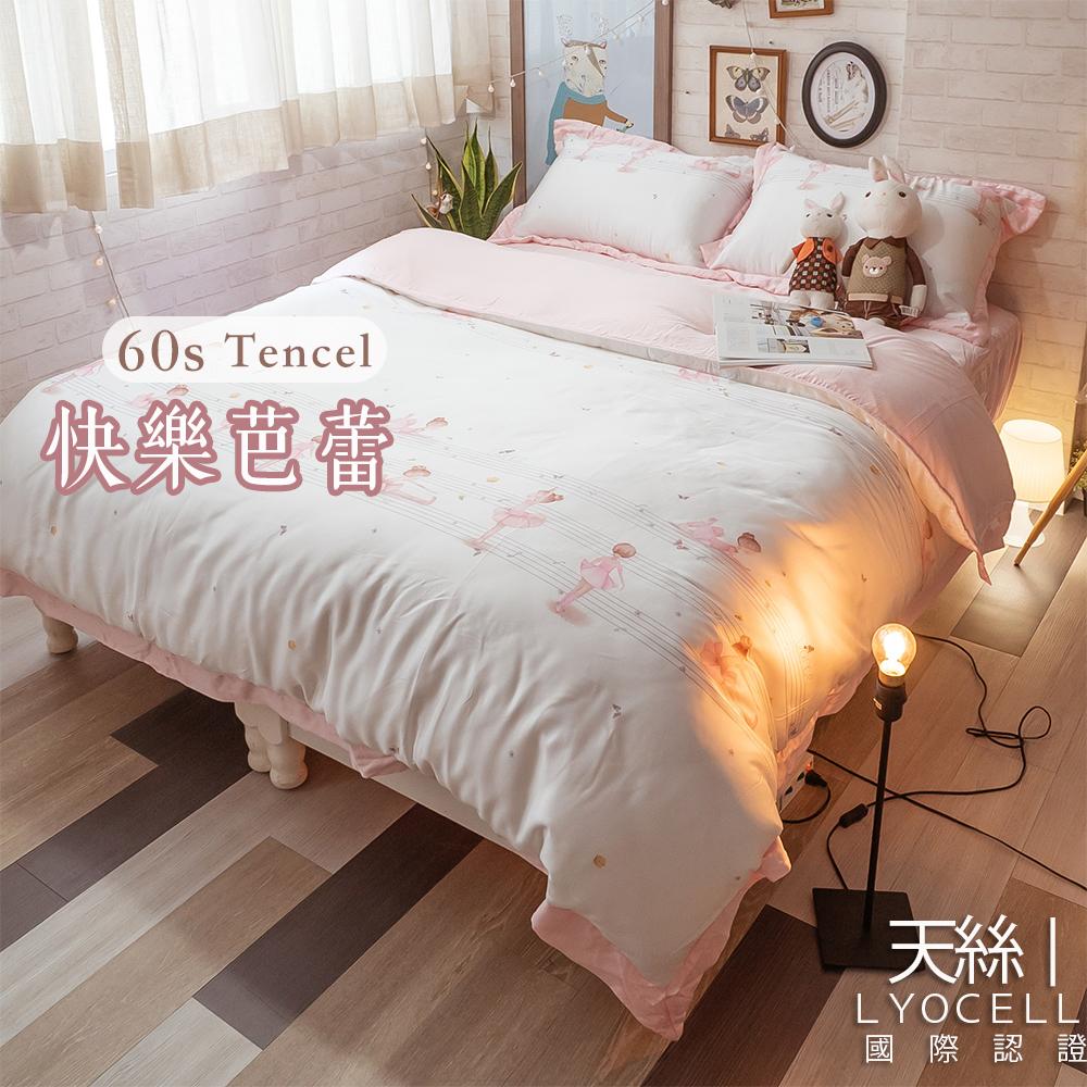 專櫃級(60支)100%天絲 鋪棉床包兩用被組合 快樂芭蕾【棉床本舖】