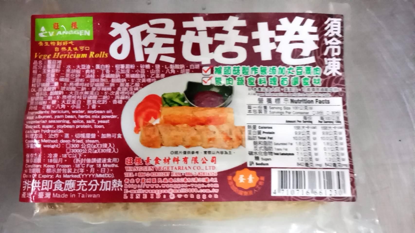 素猴頭菇捲(300克/3條入/調理包/素食)